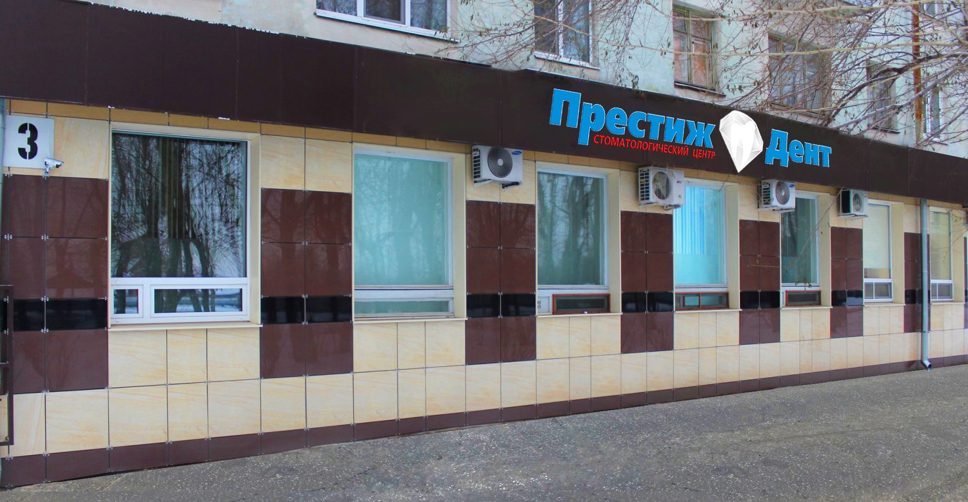 Престиж дент Северодвинск Стоматология